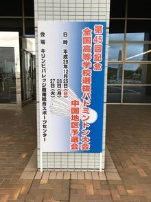 第45回全国高等学校選抜バドミントン大会 中国予選会